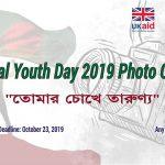 "NYD 2019 Photo Contest- ""তোমার চোখে তারুণ্য"""